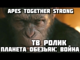 War for the Planet of the Apes (2017) - Apes Together Strong (ТВ ролик к фильму)