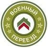 Оператор военной ипотеки
