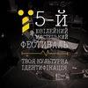 Мистецький фестиваль «Ї» | Офіційна спільнота