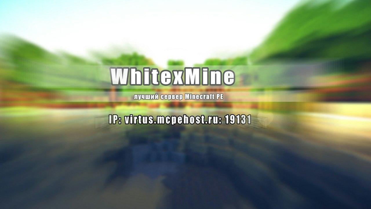 WhitexMine - Лучший сервер MCPE для игры с друзьями