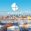 Финансовые новости Нижнего Новгорода | BankNN.ru