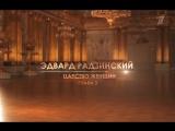 Эдвард Радзинский. Царство женщин. Глава 3-4я / 22.01.2017