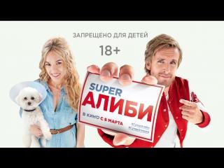 SUPERАЛИБИ: официальный трейлер (в кино с 8 марта)