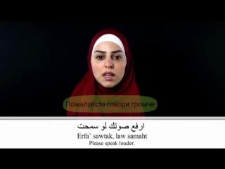 Самые популярные фразы на арабском языке