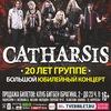 Catharsis в Твери 9.04.17