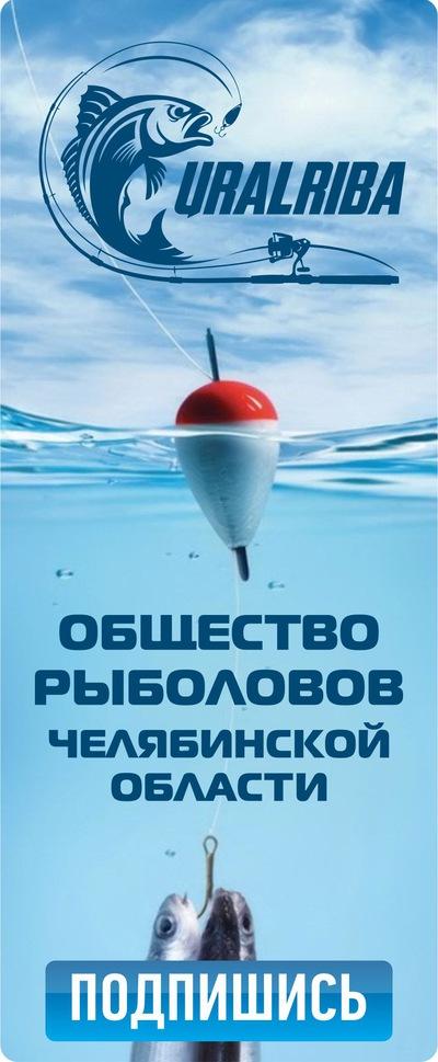 Рыбалка в Челябинской области, Озера | ВКонтакте