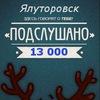 Подслушано Ялуторовск