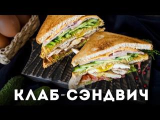 Клаб-сэндвич Мужская Кулинария