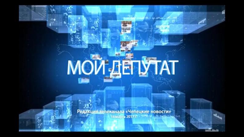 передача МОЙ ДЕПУТАТ, эфир на АКТВ 16 марта 2017 г.