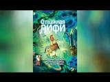 Отважная Лифи (2011)  Madangeul Naon Amtak
