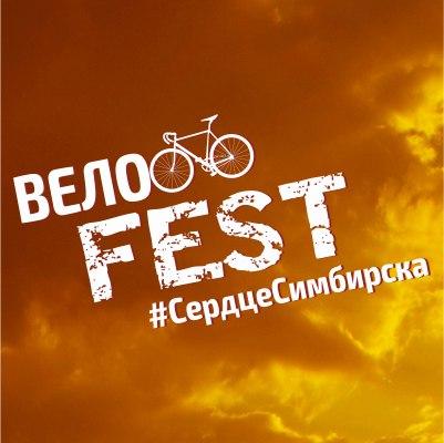 Афиша ВелоFEST Сердце Симбирска / Велофест Ульяновск