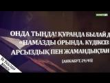 Намаз_оқуыңа_не_кедергі_