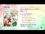 Kamigami no Asobi: InFinite [Дионис и Мелисса / Акира и Тор]