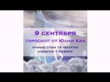 9 сентября. Ежедневный гороскоп от Юлии Кан.