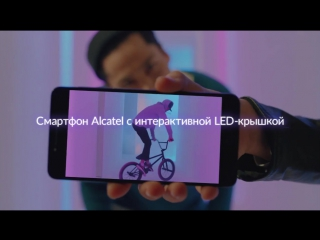 Музыка из рекламы Alcatel A5 LED - Доступен каждому уже сейчас (Россия) (2017)