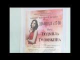Репортаж о предстоящем сольном концерте Л. Головкиной  на 49-м канале 30.01.2017