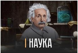 Наука и открытия
