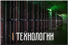 Техника и технологии