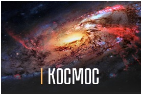 Физика,Космос, Астрономия