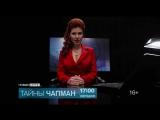 Тайны Чапман 19 января на РЕН ТВ
