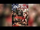 Придурки (2006)  Jackass Number Two