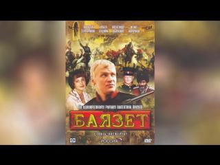 Баязет (2003) |