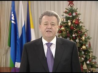 Поздравление главы города Василия Тихонова с Новым годом!