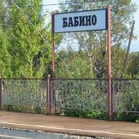Бабино Бабино