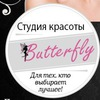 Студия Красоты Butterfly