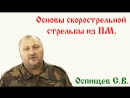 Оспищев С.В. Основы скорострельной стрельбы из ПМ.