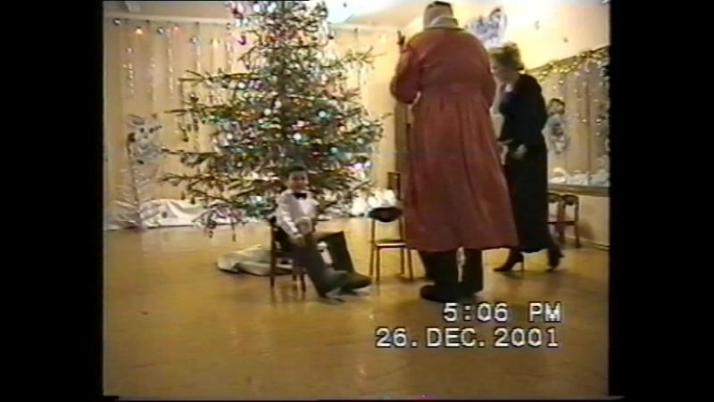 26 декабря 2001 нг в садике