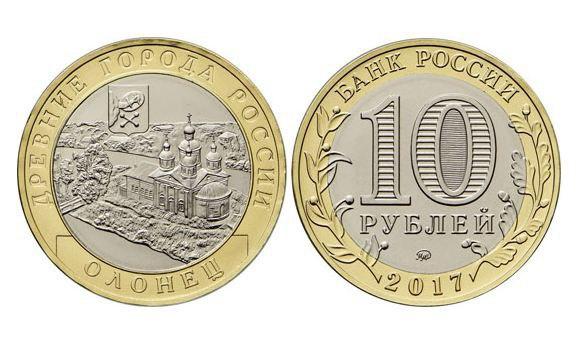 Олонец = 50 рублей / шт.Аверс (лицевая сторона): монеты на кольце по