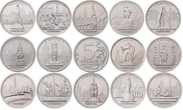 Набор 5 РУБЛЕЙ ОСВОБОЖДЕНИЕ ГОРОДОВ ЕВРОПЫ ОТ ФАШИЗМА 14 монет - дост