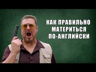 КАК ПРАВИЛЬНО МАТЕРИТЬСЯ ПО АНГЛИЙСКИ / ИНГЛИШ PLS
