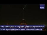 2016.12.14. Париж погасил огни на Эйфелевой башне в знак солидарности с Алеппо.