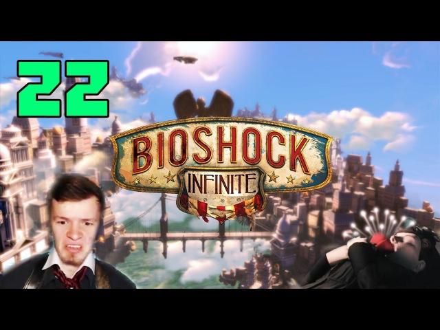 [BioShock Infinite] Прохождение - Часть 22: