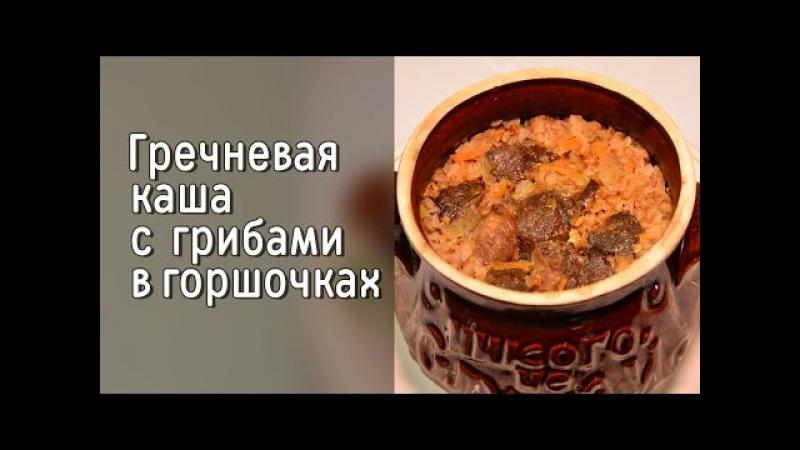 Гречневая каша с грибами в горшочках
