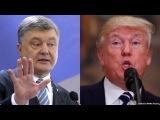 LIVE  Даст ли Трамп карт-бланш Порошенко  Донбасc.Реалии