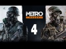 Metro 2033 Redux Ranger Hardcore Прохождение - Вглубь Метро 4