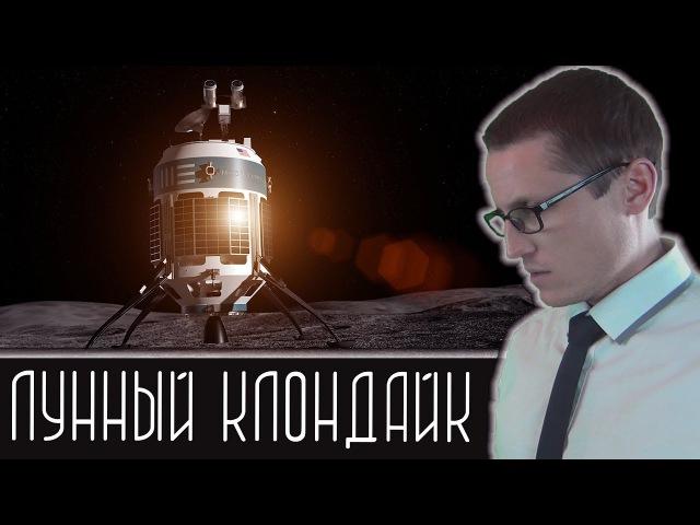 ЛУННЫЙ КЛОНДАЙК [Новости науки и технологий] (Луна)