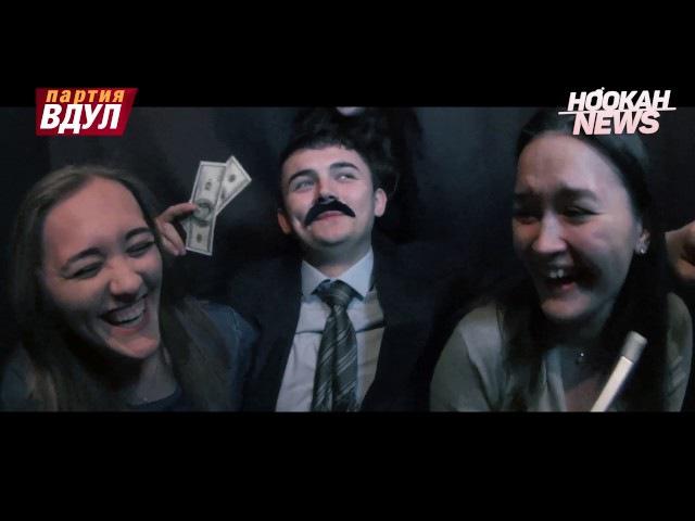 Hookah News. Новое кальянное шоу. Кальян ТВ.