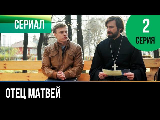 ▶️ Отец Матвей 2 серия - Мелодрама | Фильмы и сериалы - Русские мелодрамы
