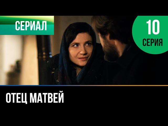 Отец Матвей 10 серия