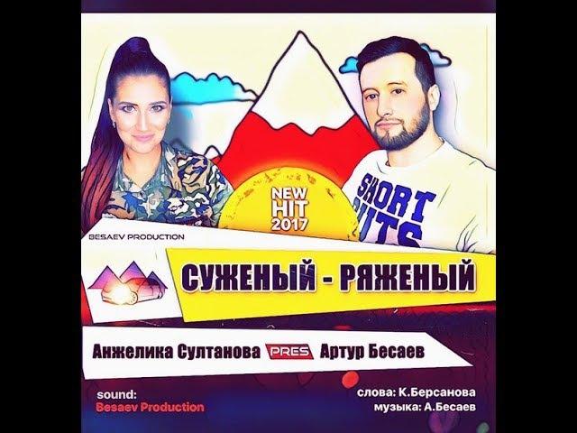 Анжелика Султанова Артур Бесаев - Суженый ряженый (NEW 2017)