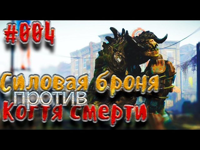Fallout 4 Прохождение На Русском 4 Силовая броня против Когтя смерти