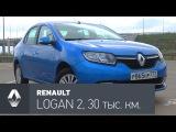 Renault Logan 2 тест-драйв 30 000 км позади.