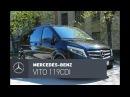 Mercedes-Benz Vito Tourer тест-драйв: провокатор рождаемости.