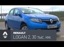 Renault Logan 2 тест-драйв: 30 000 км позади.