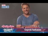 Звездный завтрак Сергей Любавин 24 мая 2017 г.