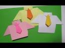 Открытка-рубашка мужчине своими руками День рождения 23 февраля 9 Мая Подарки Поделки своими руками